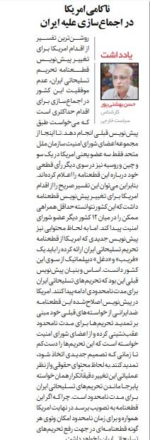مانشيت إيران: تفاؤل إيراني بفشل أميركا في إقناع روسيا والصين بتمديد حظر السلاح على إيران 12