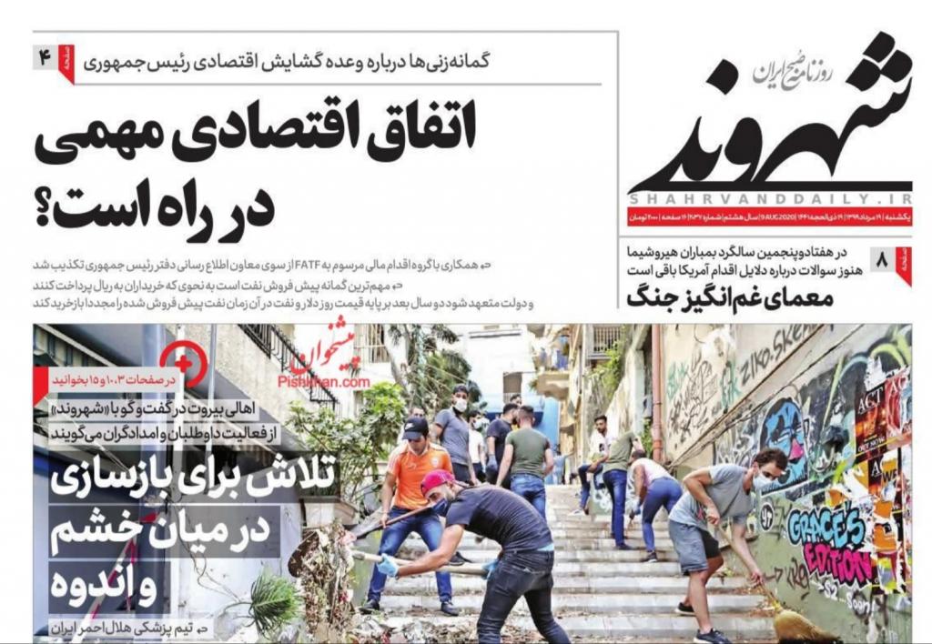 مانشيت إيران: انفجار بيروت يشعل الضوء الأحمر في طهران.. 4 مليون إيراني في دائرة الخطر 12