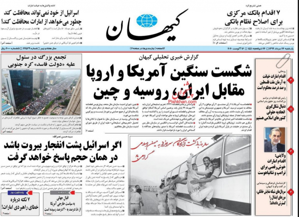 مانشيت إيران: أميركا تُخفق في تجديد حظر السلاح.. هل انتصرت إيران؟ 1