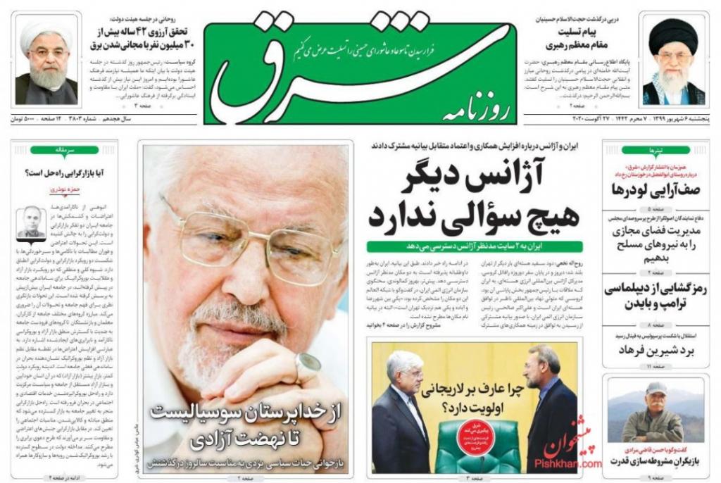 مانشيت إيران: إيران مع روسيا والصين نحو ناتو أسيوي جديد 1