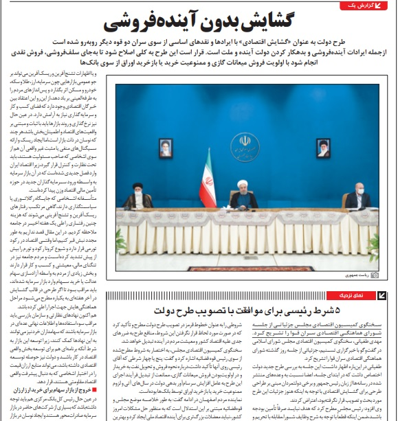 مانشيت إيران: خطة روحاني للانتفاح الاقتصادي بين التفاؤل الحكومي والتشاؤم الأصولي 11