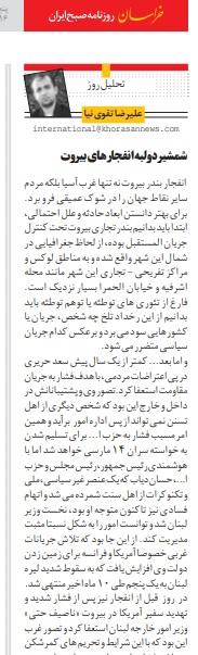 مانشيت إيران: قراءات إيرانية في انفجار مرفأ بيروت 7