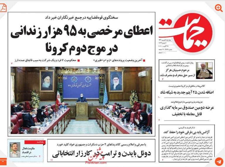 مانشيت إيران: هل تتقاطع مهمة غروسي في طهران مع جهود بومبيو في مجلس الأمن؟ 9