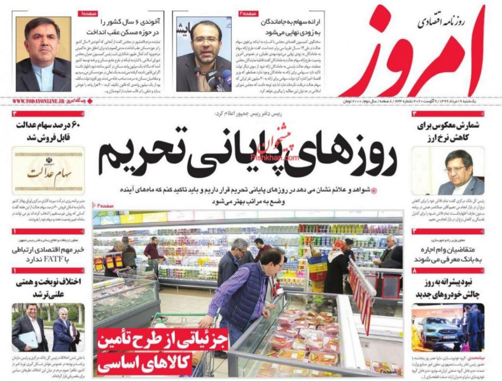 مانشيت إيران: انفجار بيروت يشعل الضوء الأحمر في طهران.. 4 مليون إيراني في دائرة الخطر 9