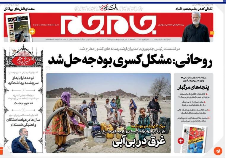 مانشيت إيران: هل تتقاطع مهمة غروسي في طهران مع جهود بومبيو في مجلس الأمن؟ 8