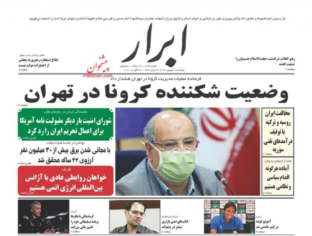 مانشيت إيران: إيران مع روسيا والصين نحو ناتو أسيوي جديد 5