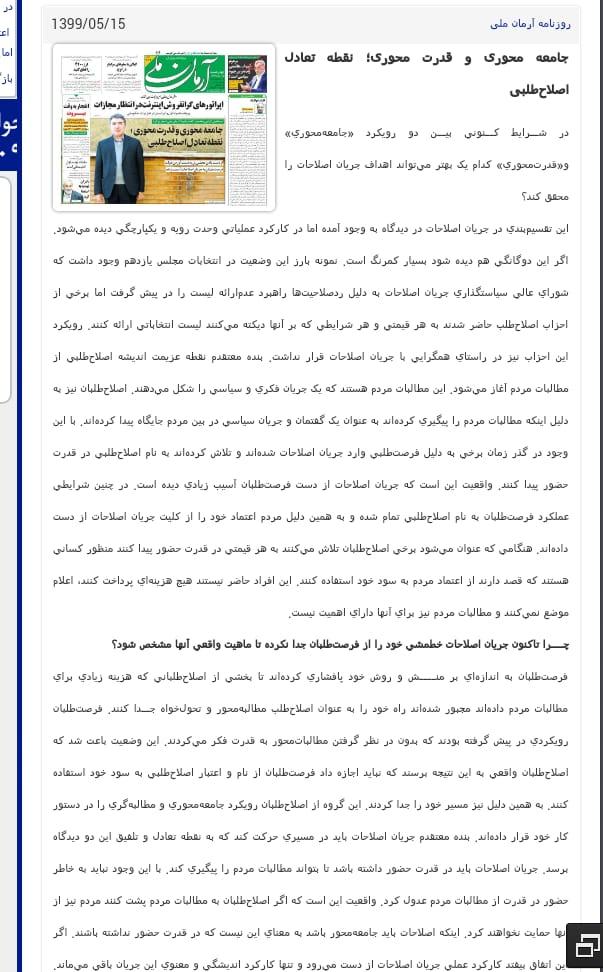 مانشيت إيران: إنذار الفتنة يطرق أبواب لبنان 14