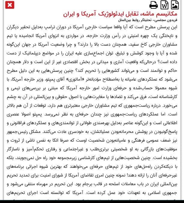 مانشيت إيران: هل تتقاطع مهمة غروسي في طهران مع جهود بومبيو في مجلس الأمن؟ 12