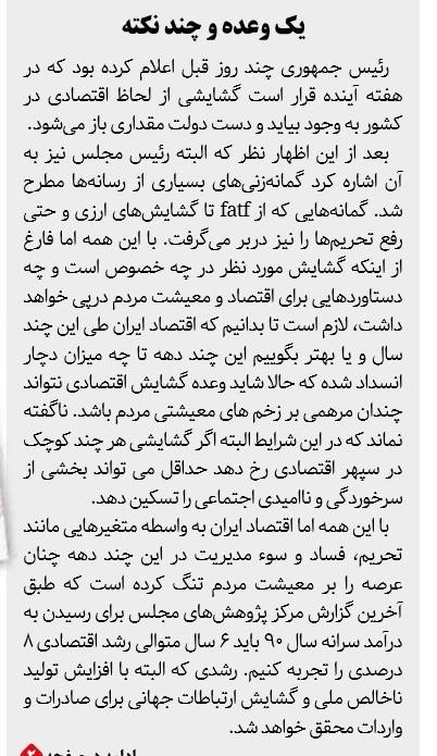 مانشيت إيران: انفجار بيروت يشعل الضوء الأحمر في طهران.. 4 مليون إيراني في دائرة الخطر 15