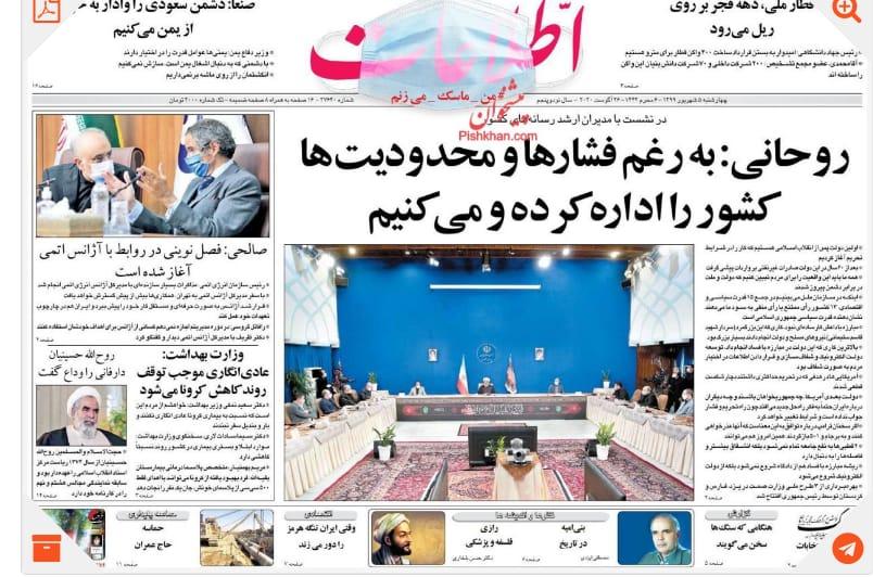 مانشيت إيران: هل تتقاطع مهمة غروسي في طهران مع جهود بومبيو في مجلس الأمن؟ 7