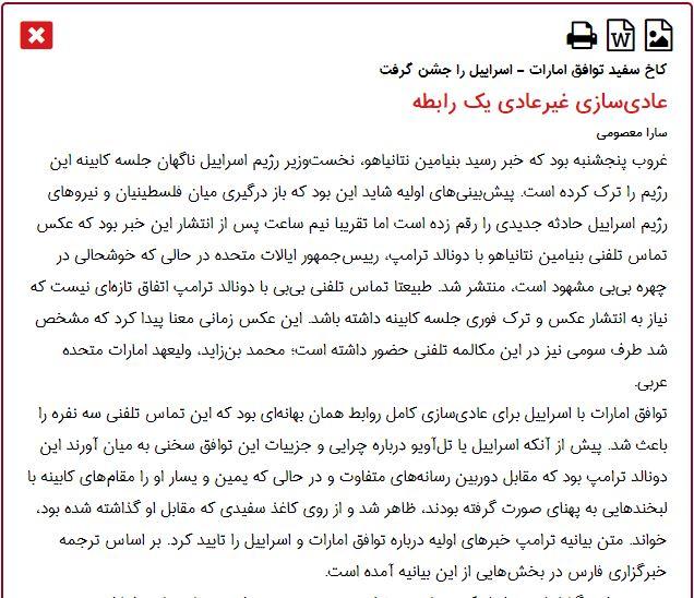 مانشيت إيران: الاتفاق الإسرائيلي الإماراتي.. إيران في عين العاصفة 9