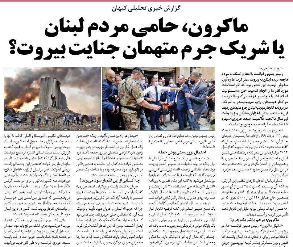 مانشيت إيران: انفجار بيروت يشعل الضوء الأحمر في طهران.. 4 مليون إيراني في دائرة الخطر 14