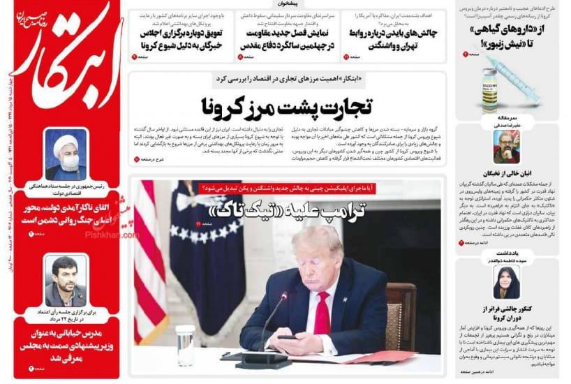 مانشيت إيران: إنذار الفتنة يطرق أبواب لبنان 2