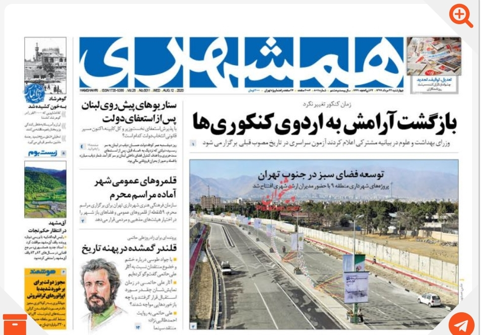 مانشيت إيران: تفاؤل إيراني بفشل أميركا في إقناع روسيا والصين بتمديد حظر السلاح على إيران 10