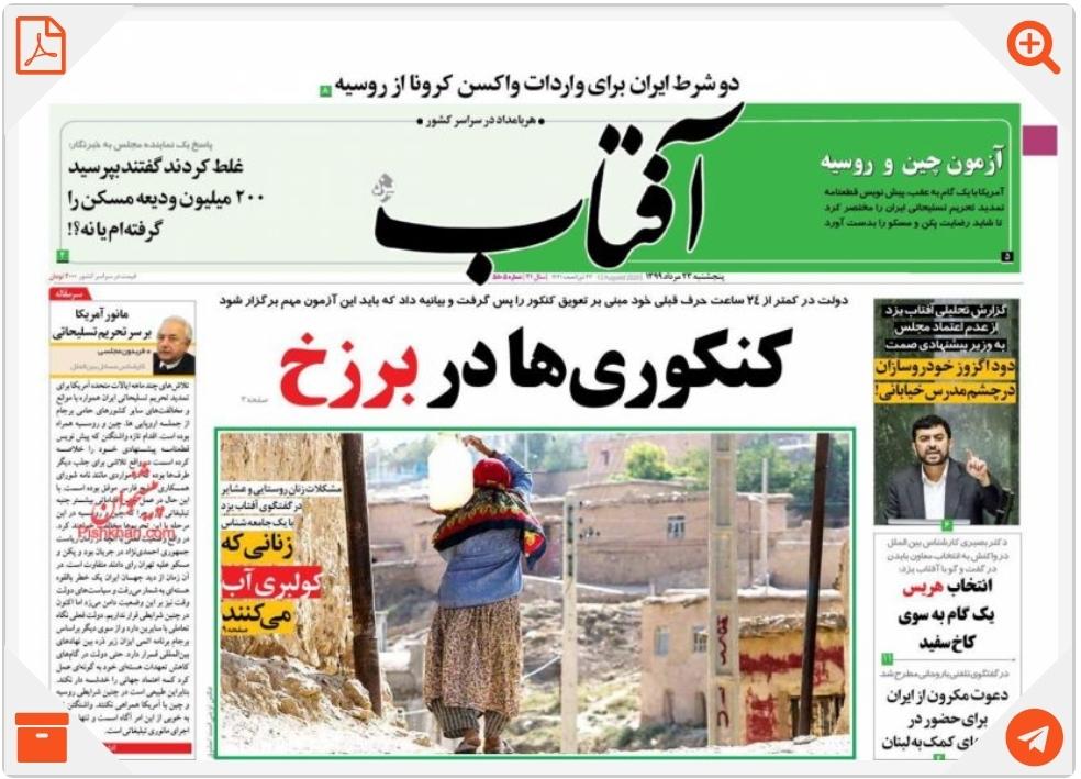 مانشيت إيران: تفاؤل إيراني بفشل أميركا في إقناع روسيا والصين بتمديد حظر السلاح على إيران 3