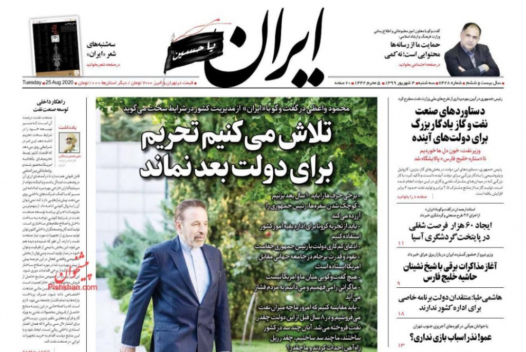 مانشيت إيران: هل ستتغير سياسة طهران مع واشنطن إذا فاز ترامب بالانتخابات؟ 4