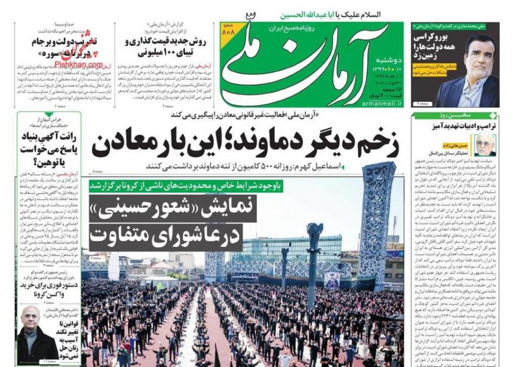 مانشيت إيران: الانتخابات الأميركية بعيون طهران.. ترامب وبايدن وجهان لعملة واحدة 4