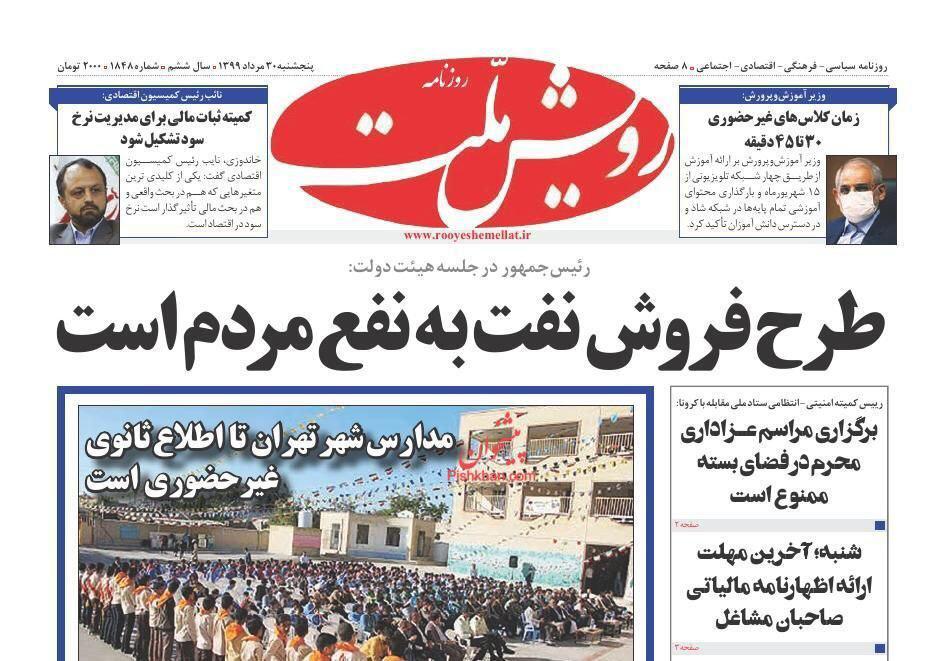 مانشيت إيران: هل سيتغيّر الموقف الأميركي من إيران بعد الانتخابات المقبلة؟ 4