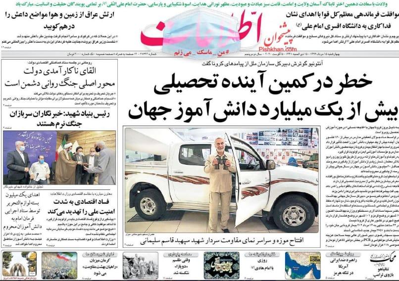 مانشيت إيران: إنذار الفتنة يطرق أبواب لبنان 4