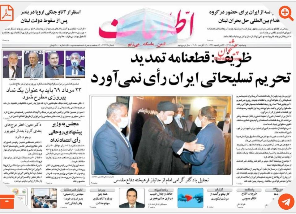 مانشيت إيران: تفاؤل إيراني بفشل أميركا في إقناع روسيا والصين بتمديد حظر السلاح على إيران 5