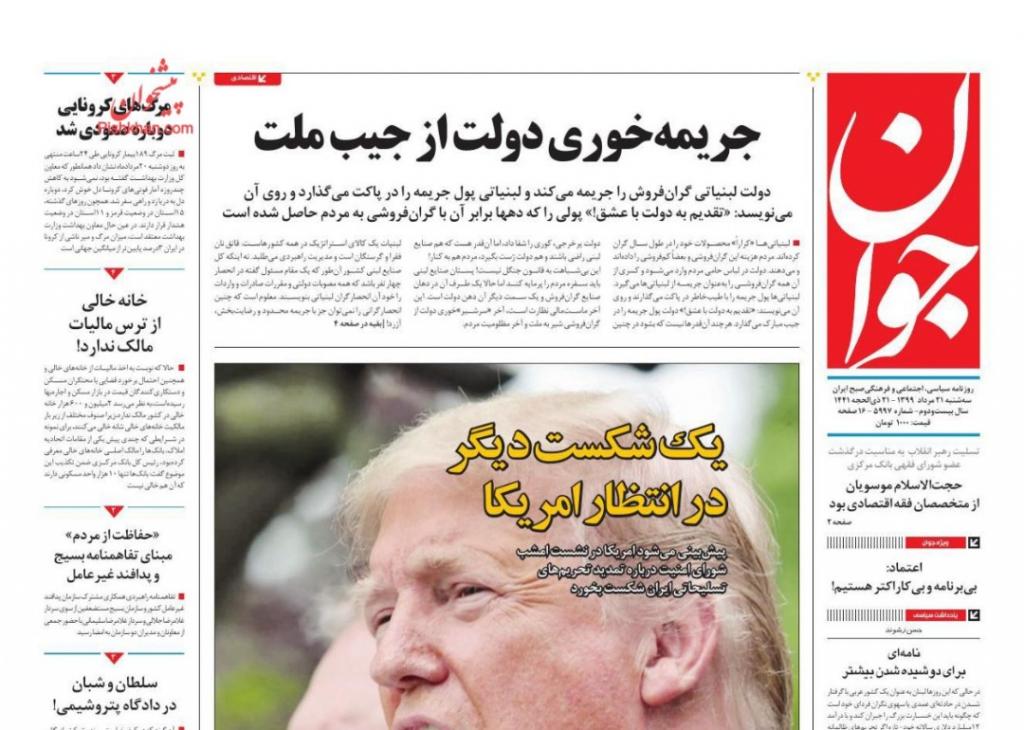 مانشيت إيران: انفجار بيروت يفتح أبواب لبنان أمام اللاعبين الدوليين والإقليميين 2