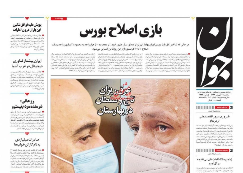 مانشيت إيران: هل ستتغير سياسة طهران مع واشنطن إذا فاز ترامب بالانتخابات؟ 1