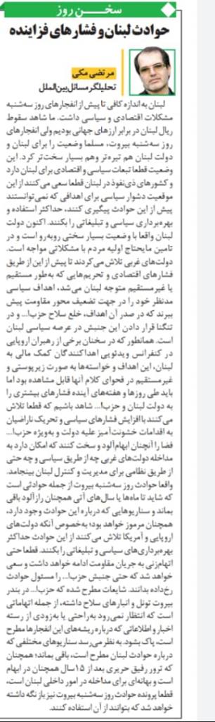 مانشيت إيران: انفجار بيروت يفتح أبواب لبنان أمام اللاعبين الدوليين والإقليميين 7