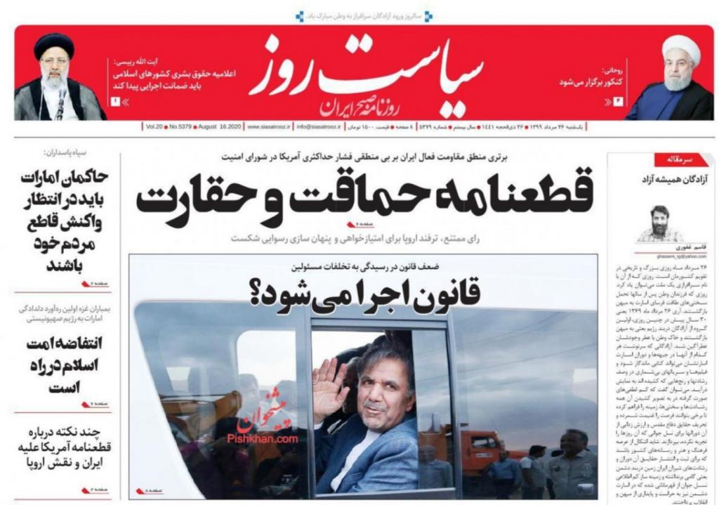 مانشيت إيران: أميركا تُخفق في تجديد حظر السلاح.. هل انتصرت إيران؟ 5