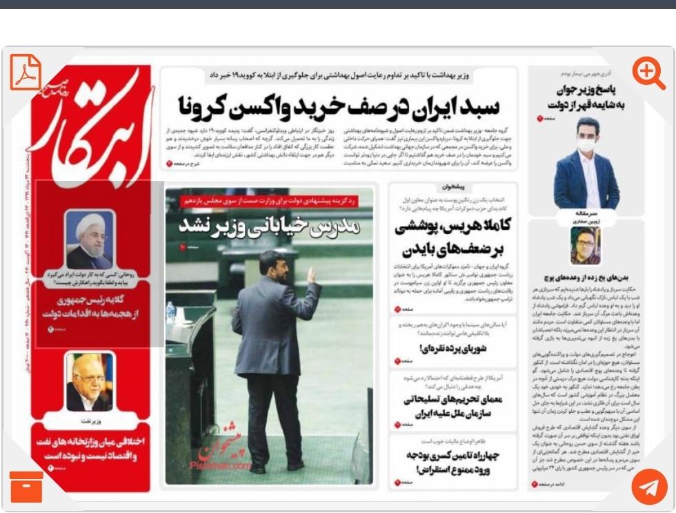 مانشيت إيران: تفاؤل إيراني بفشل أميركا في إقناع روسيا والصين بتمديد حظر السلاح على إيران 4