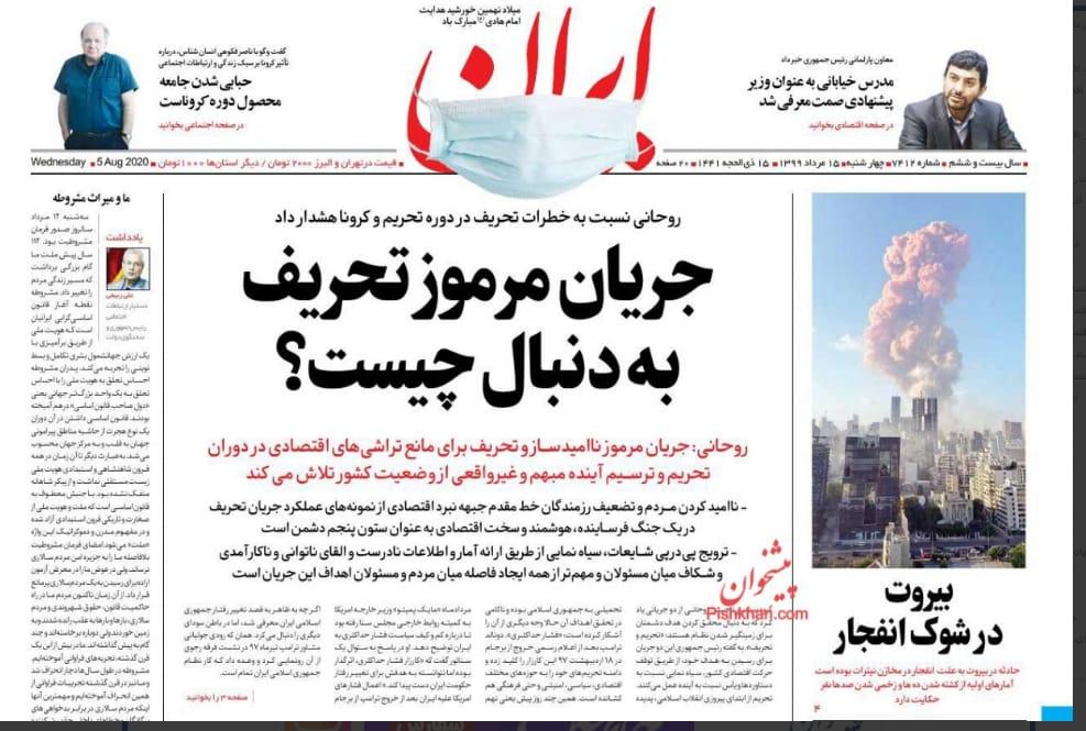 مانشيت إيران: إنذار الفتنة يطرق أبواب لبنان 5