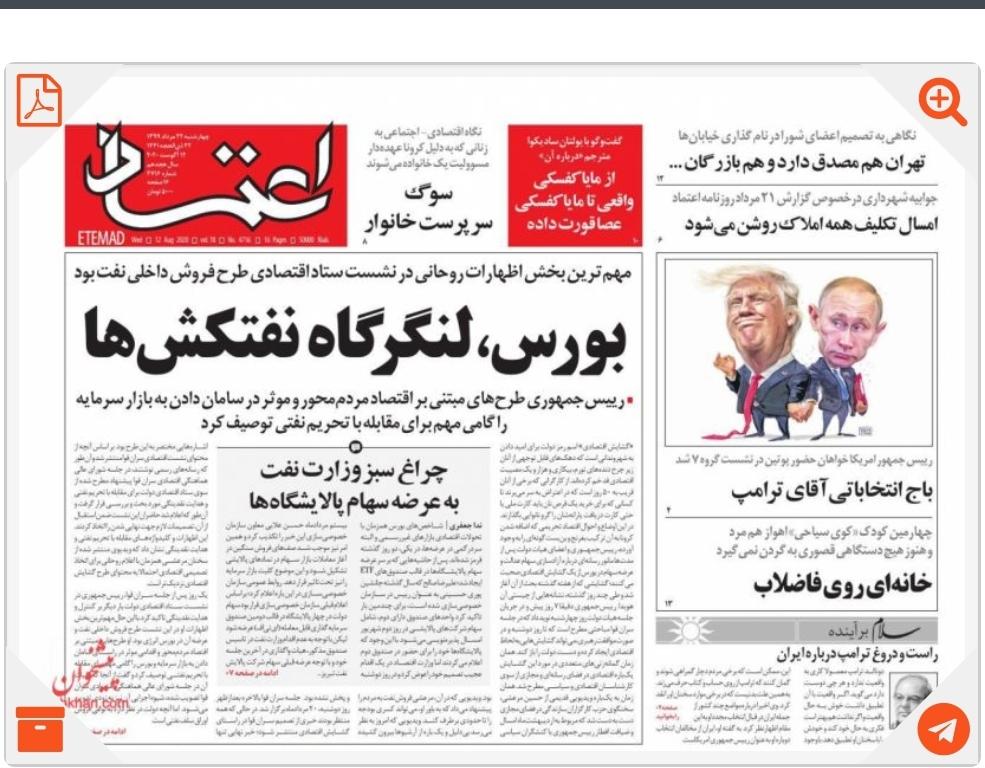 مانشيت إيران: تفاؤل إيراني بفشل أميركا في إقناع روسيا والصين بتمديد حظر السلاح على إيران 9