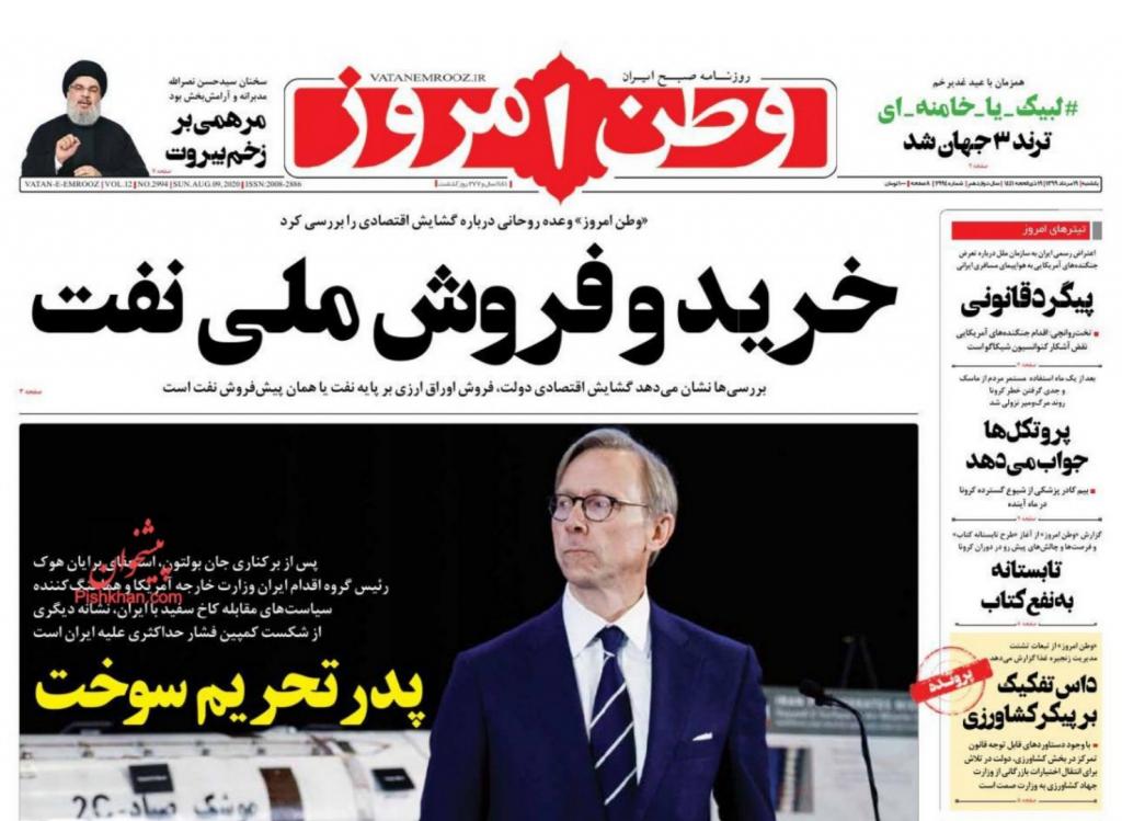 مانشيت إيران: انفجار بيروت يشعل الضوء الأحمر في طهران.. 4 مليون إيراني في دائرة الخطر 6