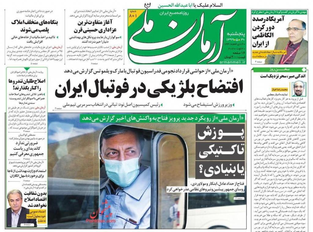 مانشيت إيران: هل سيتغيّر الموقف الأميركي من إيران بعد الانتخابات المقبلة؟ 5