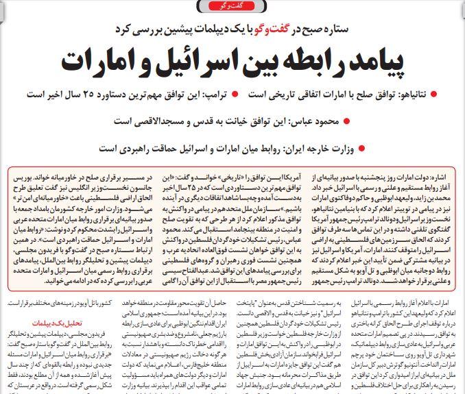 مانشيت إيران: الاتفاق الإسرائيلي الإماراتي.. إيران في عين العاصفة 11