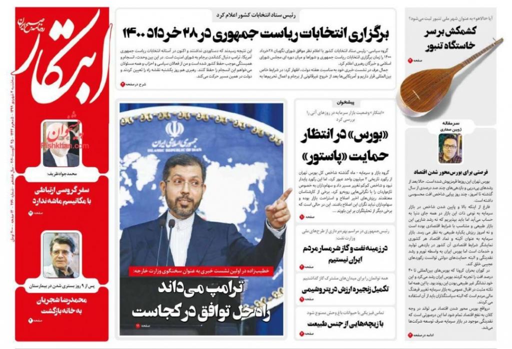 مانشيت إيران: هل ستتغير سياسة طهران مع واشنطن إذا فاز ترامب بالانتخابات؟ 5