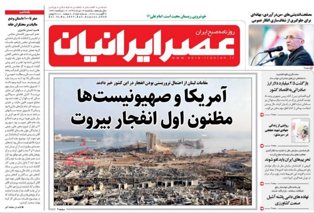 مانشيت إيران: انفجار بيروت يشعل الضوء الأحمر في طهران.. 4 مليون إيراني في دائرة الخطر 1