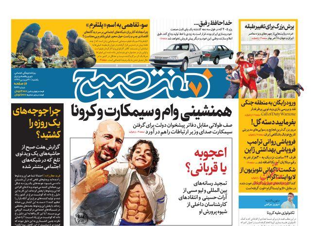 مانشيت إيران: قراءات إيرانية في انفجار مرفأ بيروت 6