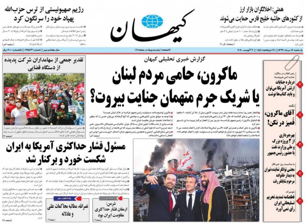 مانشيت إيران: انفجار بيروت يشعل الضوء الأحمر في طهران.. 4 مليون إيراني في دائرة الخطر 2