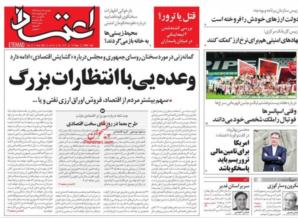 مانشيت إيران: انفجار بيروت يشعل الضوء الأحمر في طهران.. 4 مليون إيراني في دائرة الخطر 8