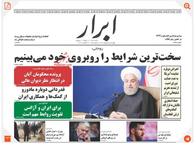 مانشيت إيران: هل تتقاطع مهمة غروسي في طهران مع جهود بومبيو في مجلس الأمن؟ 5