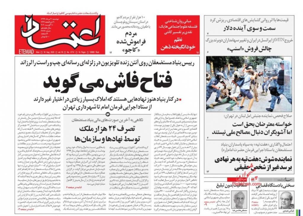 مانشيت إيران: انفجار بيروت يفتح أبواب لبنان أمام اللاعبين الدوليين والإقليميين 3