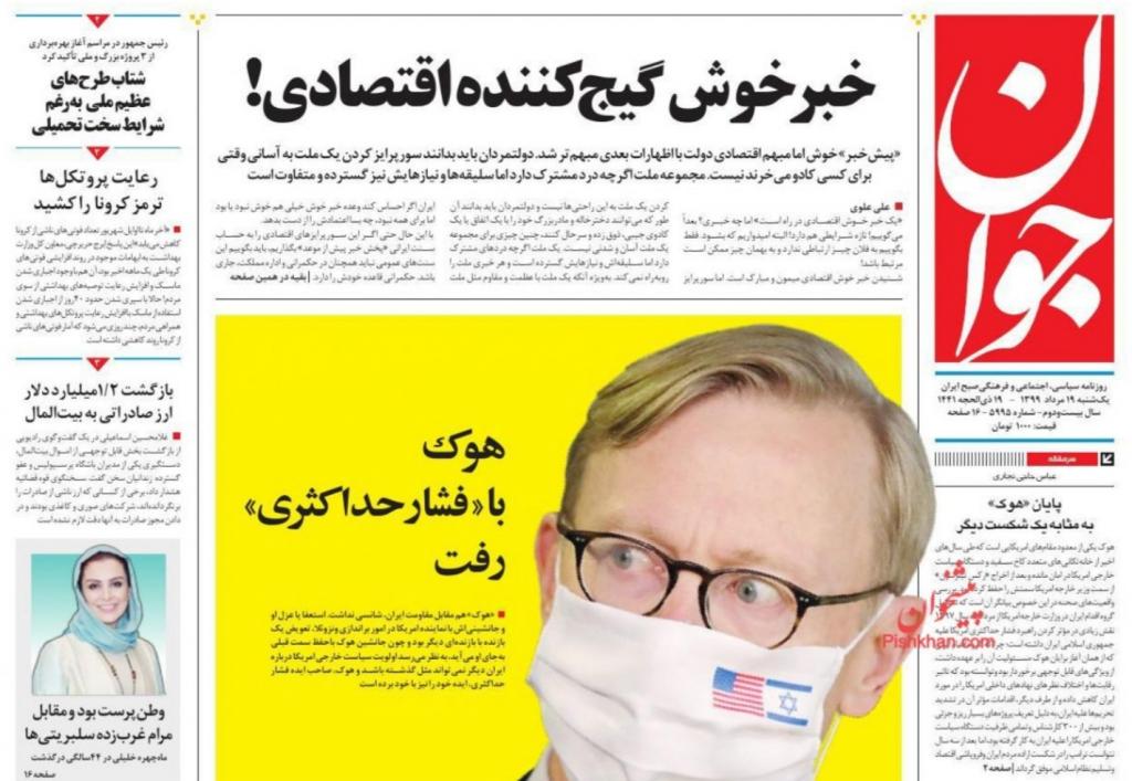 مانشيت إيران: انفجار بيروت يشعل الضوء الأحمر في طهران.. 4 مليون إيراني في دائرة الخطر 4
