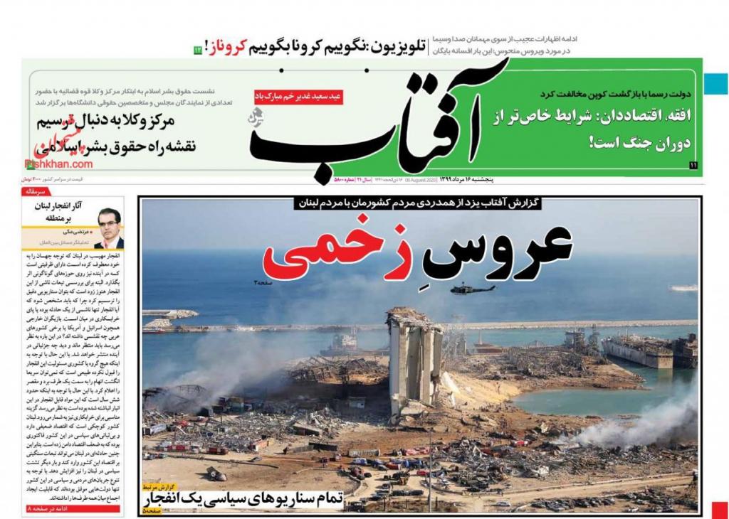مانشيت إيران: قراءات إيرانية في انفجار مرفأ بيروت 1