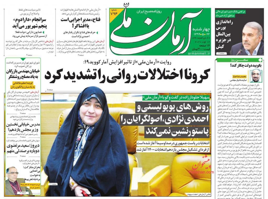 مانشيت إيران: خطة روحاني للانتفاح الاقتصادي بين التفاؤل الحكومي والتشاؤم الأصولي 1