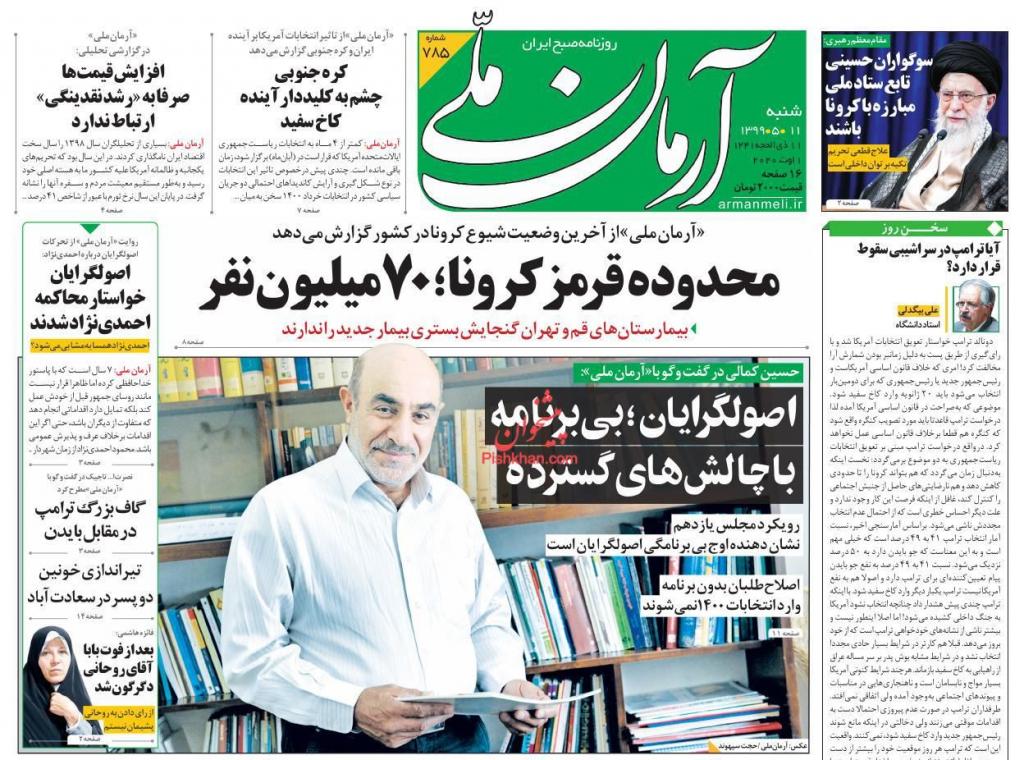 مانشيت إيران: المرشد يرسم خارطة طريق لمواجهة العقوبات 6