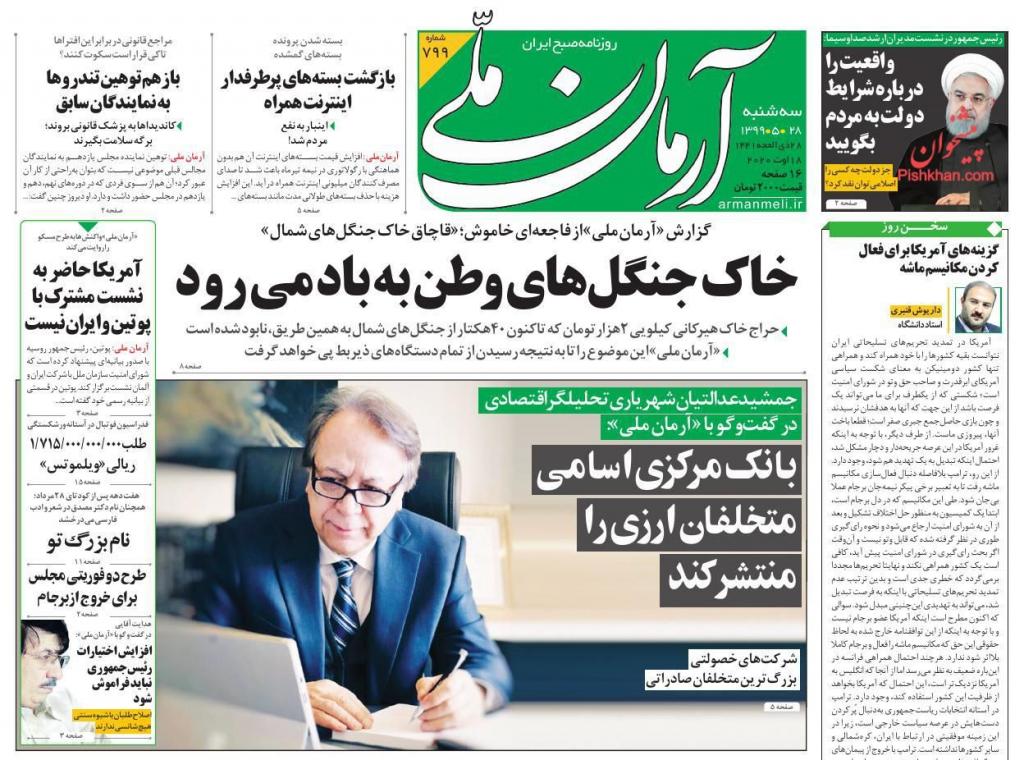 مانشيت إيران: هل يؤثر الكباش الديبلوماسي بين واشنطن وطهران على حظوظ ترامب الرئاسية؟ 3
