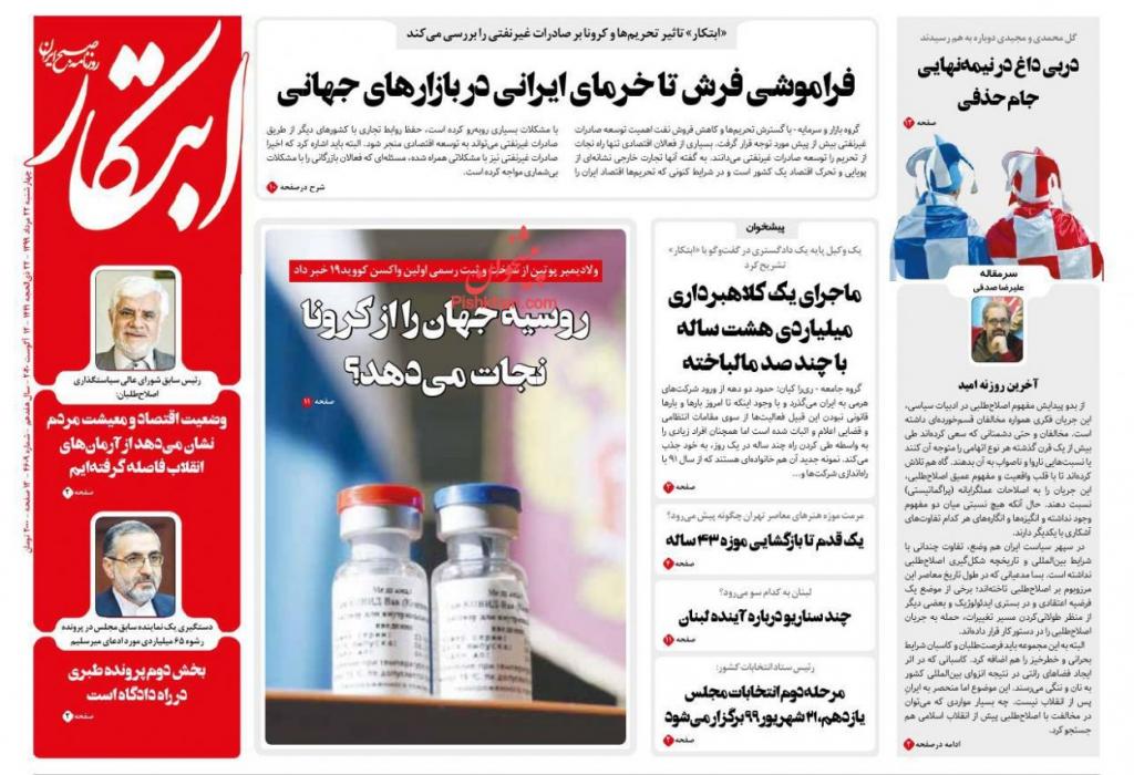 مانشيت إيران: خطة روحاني للانتفاح الاقتصادي بين التفاؤل الحكومي والتشاؤم الأصولي 2