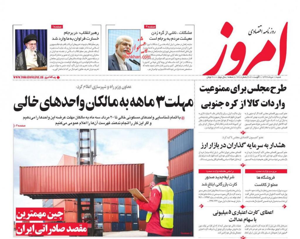 مانشيت إيران: المرشد يرسم خارطة طريق لمواجهة العقوبات 5