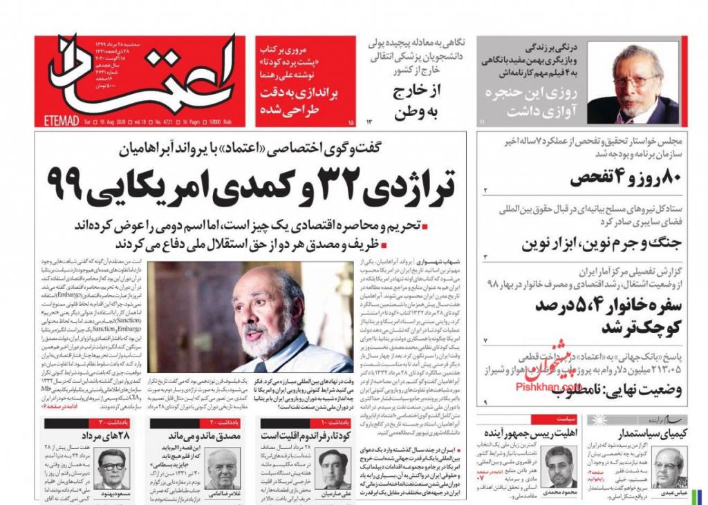 مانشيت إيران: هل يؤثر الكباش الديبلوماسي بين واشنطن وطهران على حظوظ ترامب الرئاسية؟ 4