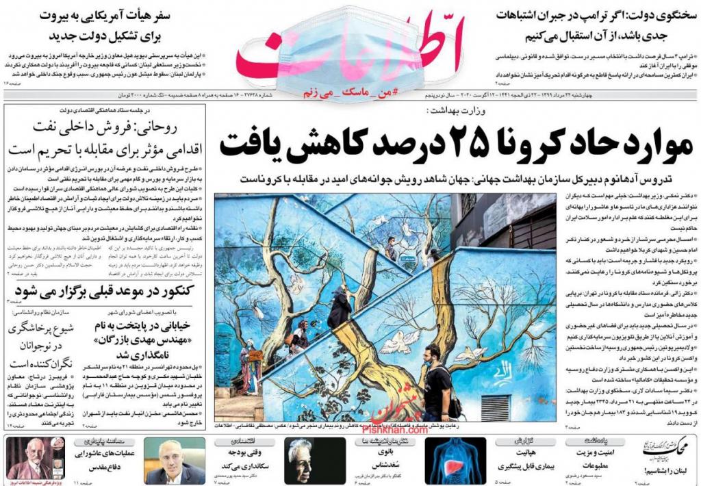 مانشيت إيران: خطة روحاني للانتفاح الاقتصادي بين التفاؤل الحكومي والتشاؤم الأصولي 3